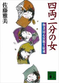 四両二分の女 物書同心居眠り紋蔵(六)