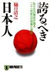 誇るべき日本人――私たちの歴史が語る二十一世紀への知恵と指針-電子書籍