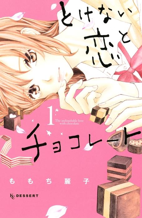 とけない恋とチョコレート(1)拡大写真