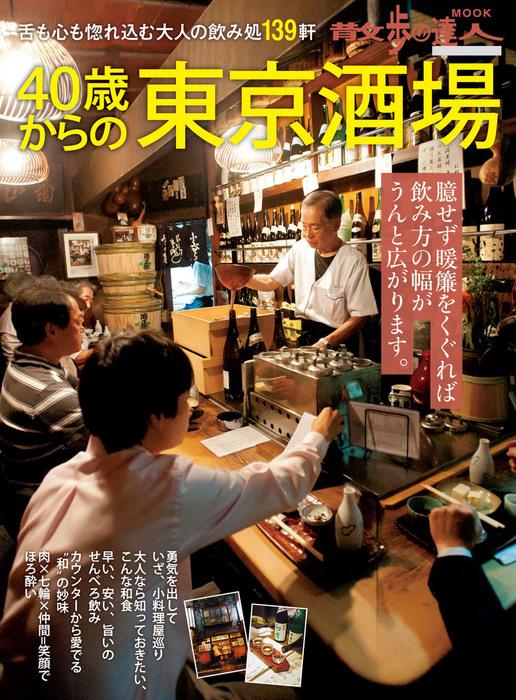 40歳からの東京酒場-電子書籍-拡大画像