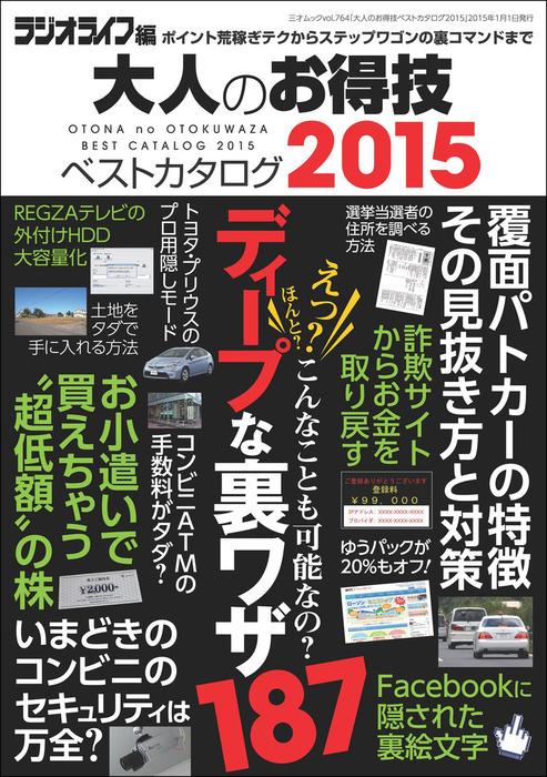 大人のお得技ベストカタログ2015-電子書籍-拡大画像