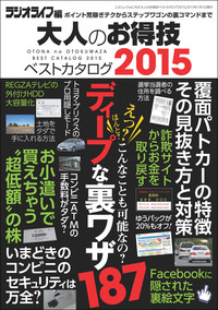 大人のお得技ベストカタログ2015