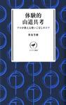ヤマケイ新書 体験的山道具考-電子書籍