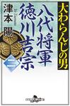 大わらんじの男(二) 八代将軍徳川吉宗-電子書籍