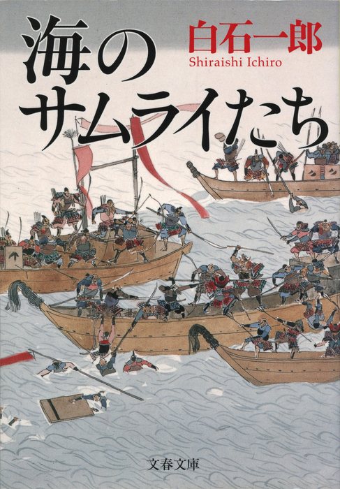 海のサムライたち-電子書籍-拡大画像