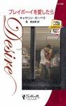 プレイボーイを愛したら-電子書籍