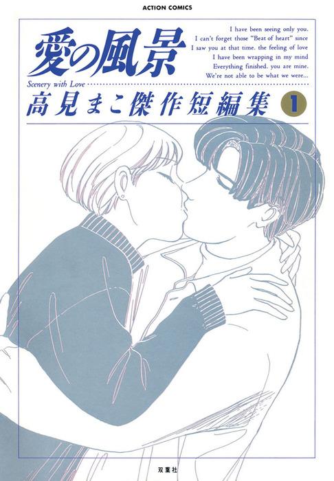 愛の風景 / 1-電子書籍-拡大画像