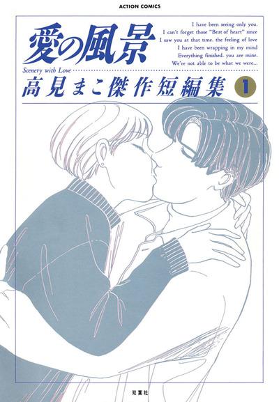 愛の風景 / 1-電子書籍