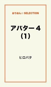 アバター4(1)