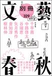 別冊文藝春秋 電子版13号-電子書籍