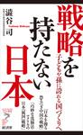 戦略を持たない日本-電子書籍