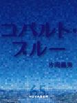 コバルト・ブルー-電子書籍