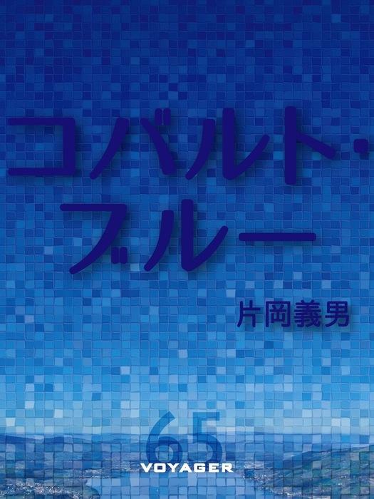 コバルト・ブルー拡大写真