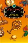 ダレン・シャン7 黄昏のハンター-電子書籍