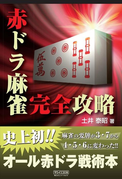 赤ドラ麻雀完全攻略-電子書籍-拡大画像