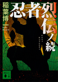 忍者烈伝ノ続-電子書籍