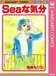 Seaな気分-電子書籍