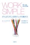 WORK SIMPLE がんばらずに成果が上がる働き方-電子書籍