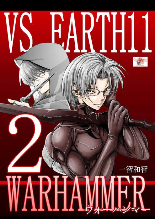 ウォーハンマー2-電子書籍-拡大画像