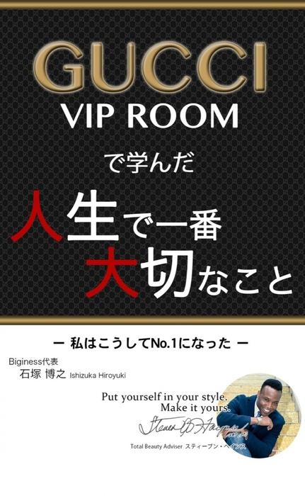 GUCCI VIP ROOMで学んだ人生で大切なこと ~私はこうしてNo.1になった~拡大写真
