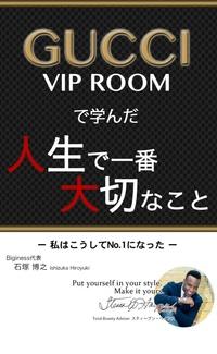 GUCCI VIP ROOMで学んだ人生で大切なこと ~私はこうしてNo.1になった~-電子書籍