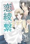 恋綾繋-電子書籍