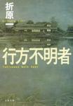 行方不明者-電子書籍