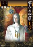夢みる惑星【愛蔵版】 3-電子書籍