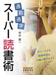 通勤通学スーパー読書術-電子書籍