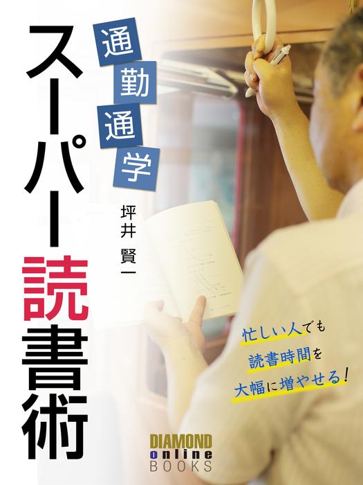 通勤通学スーパー読書術拡大写真