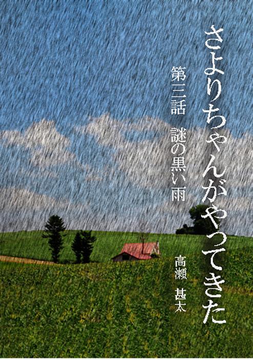 さよりちゃんがやってきた 第三話 謎の黒い雨拡大写真