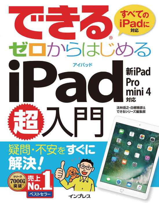 できるゼロからはじめるiPad超入門 新iPad/Pro/mini 4対応-電子書籍-拡大画像