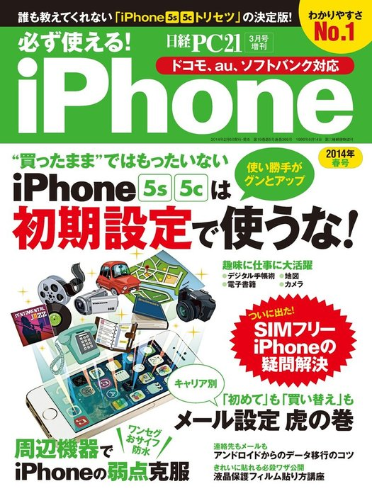 必ず使える!iPhone 2014年春号拡大写真