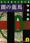 闇の龍馬-電子書籍