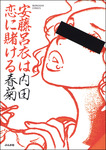 安藤呂衣は恋に賭ける-電子書籍
