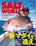 SALT WORLD 2017年6月号 Vol.124-電子書籍