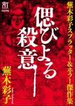 蕪木彩子スプラッター&ホラー傑作集 偲びよる殺意-電子書籍