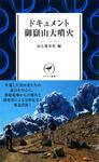 ヤマケイ新書 ドキュメント御嶽山大噴火-電子書籍