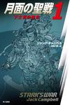 月面の聖戦1 下士官の使命-電子書籍