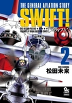 SWIFT!(2)-電子書籍