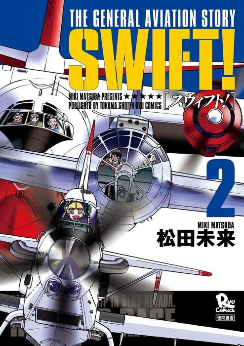 SWIFT!(2)拡大写真