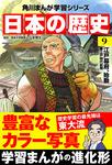 日本の歴史(9) 江戸幕府、始動 江戸時代前期-電子書籍