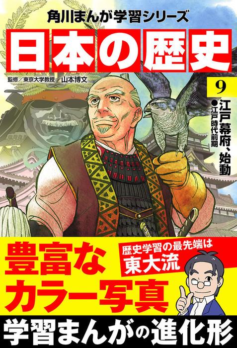 日本の歴史(9) 江戸幕府、始動 江戸時代前期-電子書籍-拡大画像