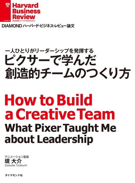ピクサーで学んだ創造的チームのつくり方-電子書籍-拡大画像