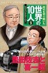 第9巻 豊田佐吉と喜一郎 レジェンド・ストーリー-電子書籍