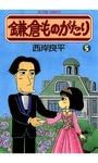 鎌倉ものがたり / 5-電子書籍