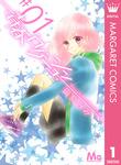 青春ロケーション 1-電子書籍