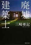 廃墟建築士-電子書籍