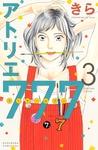 アトリエ777(3)-電子書籍