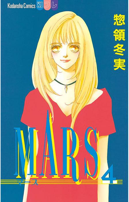 【20%OFF】MARS【期間限定4~15巻セット】拡大写真